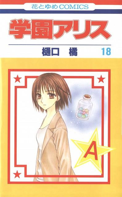 Tachibana Higuchi, Group TAC, Gakuen Alice, Yuka Azumi, Manga Cover