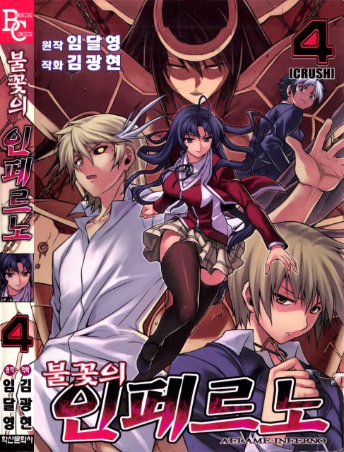 Kwang Hyun Kim, Aflame Inferno, Gehenna, Kang Shichan, Manga Cover