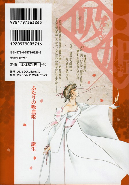 Narumi Kakinouchi, Vampire Princess, Yuu Kamui, Manga Cover