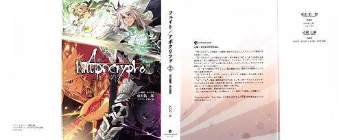 Ototsugu Konoe, TYPE-MOON, Fate/Apocrypha, Jack the Ripper, Siegfried (Fate/Apocrypha)