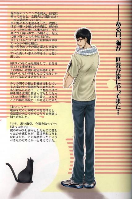 Prince of Tennis, Sadaharu Inui, Doujinshi