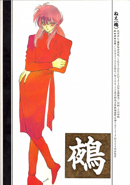 Yuu Yuu Hakusho, Kurama, Doujinshi Cover, Doujinshi