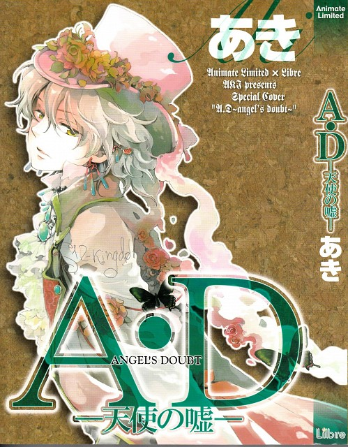 Aki, Angel's Doubt, Force Caluanthes, Manga Cover