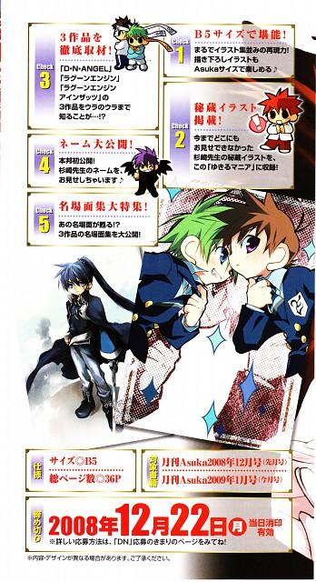 Yukiru Sugisaki, Xebec, D.N.Angel, Lagoon Engine, Dark Mousy