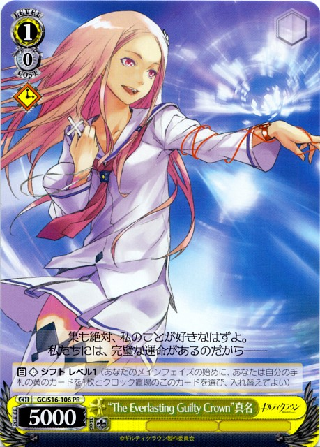 redjuice, Production I.G, GUILTY CROWN, Mana Ouma, Trading Cards