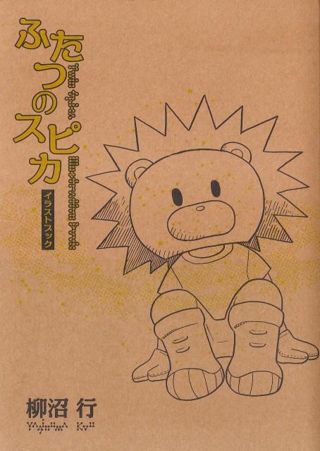 Kou Yaginuma, Group TAC, Twin Spica, Lion-san