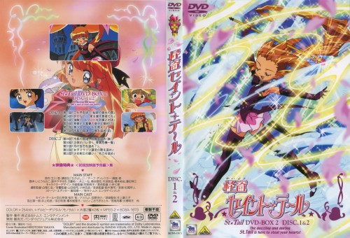 Saint Tail, Meimi Haneoka, DVD Cover
