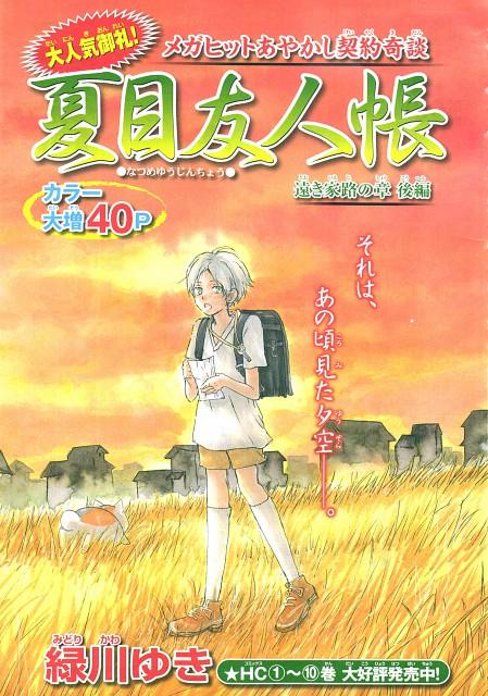 Yuki Midorikawa, Brains Base, Natsume Yuujinchou, Nyanko-sensei, Takashi Natsume