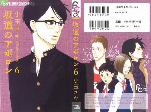 Yuki Kodama, Sakamichi no Apollon, Sentarou Kawabuchi, Ritsuko Mukae, Kaoru Nishimi