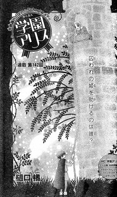 Tachibana Higuchi, Gakuen Alice, Mikan Sakura, Natsume Hyuuga
