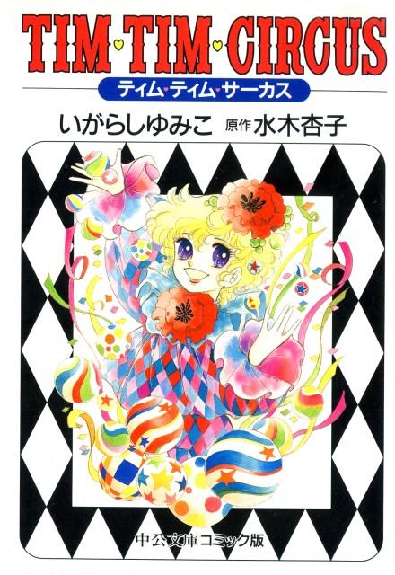 Yumiko Igarashi, Tim Tim Circus, Manga Cover