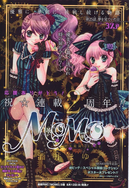 Mayu Sakai, Momo - Shuumatsu Teien he Youkoso, Yume Odagiri, Momo (Momo - Shuumatsu Teien e Youkoso)