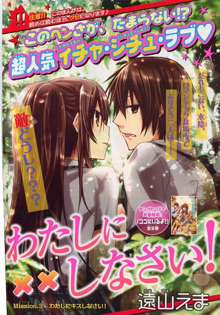 Ema Tooyama, Watashi ni xx Shinasai!, Yukina Himuro, Shigure Kitame, Nakayoshi