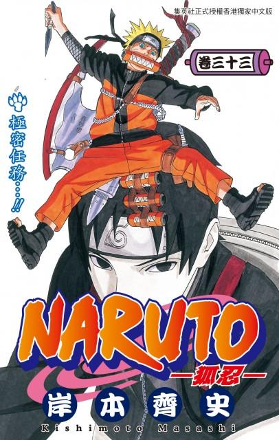 Masashi Kishimoto, Naruto, Naruto Uzumaki, Sai , Manga Cover