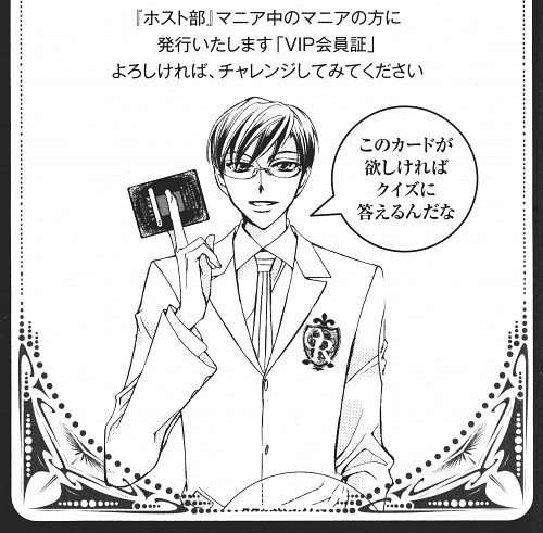 Hatori Bisco, BONES, Ouran High School Host Club, Kyoya Ootori