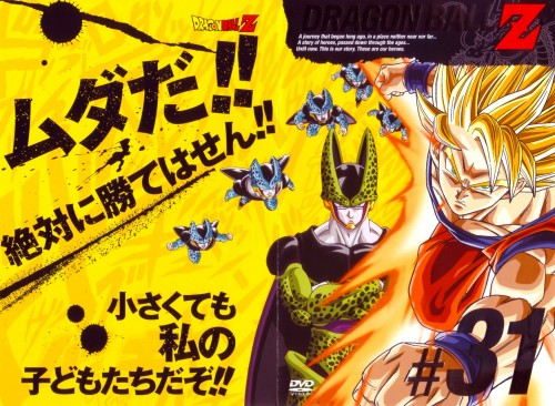 Akira Toriyama, Toei Animation, Dragon Ball, Super Saiyan Goku, Cell