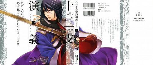 Ichi Sayo, Idea Factory, Jyuzaengi Engetsu Sangokuden, Sousou, Manga Cover