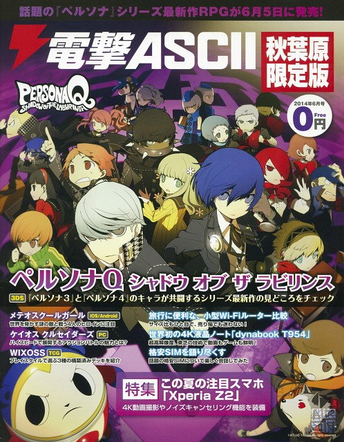 Shigenori Soejima, Atlus, Anime International Company, Shin Megami Tensei: Persona 3, Shin Megami Tensei: Persona 4