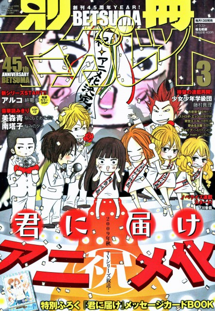 Karuho Shiina, Kimi ni Todoke, Kazuichi Arai, Sawako Kuronuma, Ayane Yano