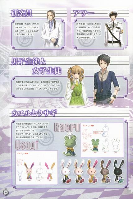 Nagaoka, Idea Factory, Clock Zero Official Visual Fan Book, Clock Zero, B's-Log
