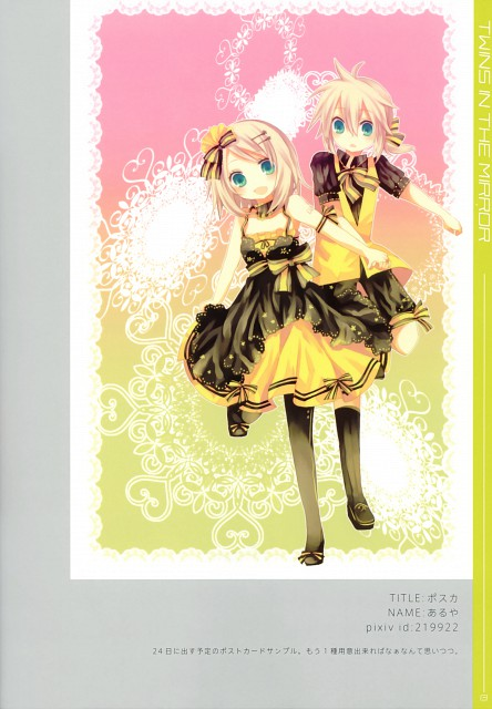 Aruya, Twins in the Mirror, Vocaloid, Len Kagamine, Rin Kagamine