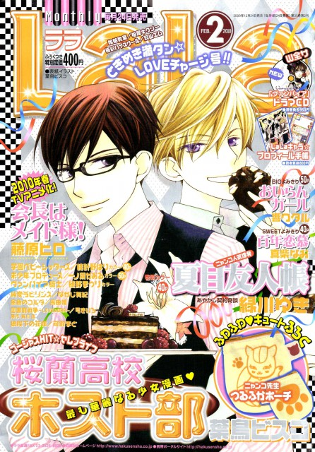 Hatori Bisco, BONES, Ouran High School Host Club, Kyoya Ootori, Tamaki Suoh