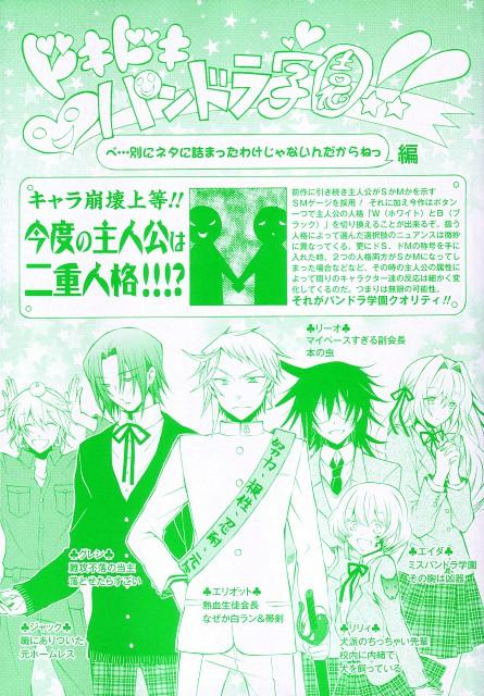Jun Mochizuki, Xebec, Pandora Hearts, Eliot Nightray, Lilly