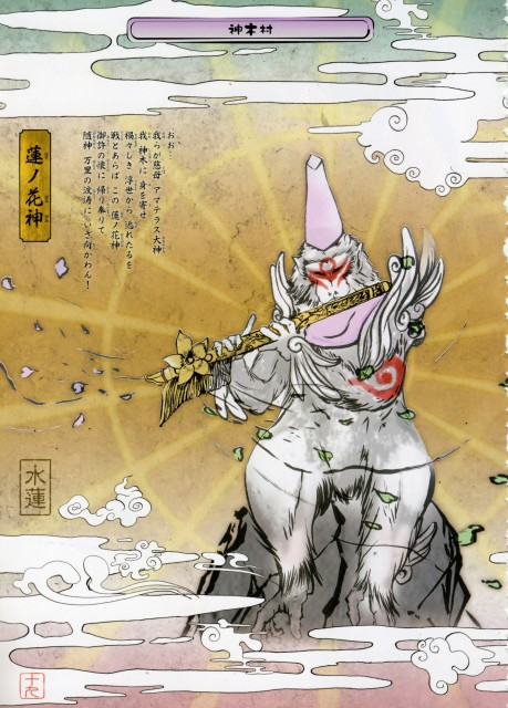 Capcom, Okami Official Illustrations Collection, Okami