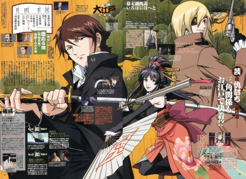 Sunrise (Studio), Bakumatsu Kikansetsu Irohanihoheto, Kanna Sakyonosuke, Akizuki Youjiro, Yuyama Kakunojo