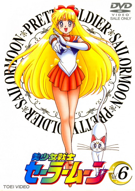 Toei Animation, Bishoujo Senshi Sailor Moon, Sailor Venus, Artemis, DVD Cover