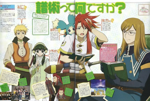 Tales of the Abyss, Luke Fon Fabre, Fon Master Ion, Guy Cecil, Mieu