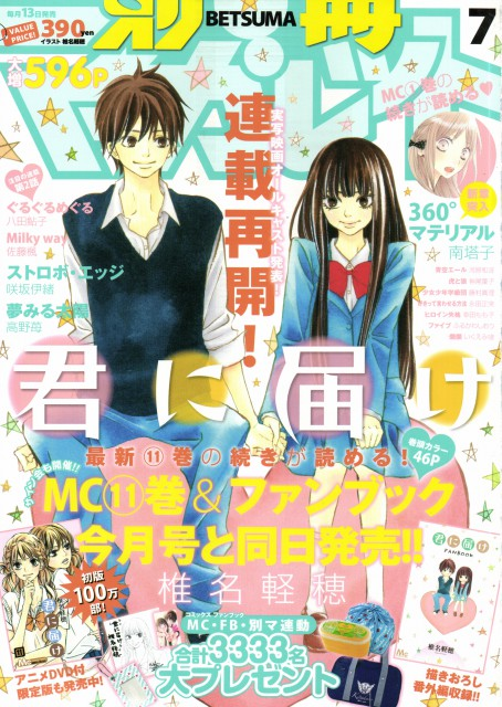 Karuho Shiina, Kimi ni Todoke, Shouta Kazehaya, Sawako Kuronuma, Bessatsu Margaret