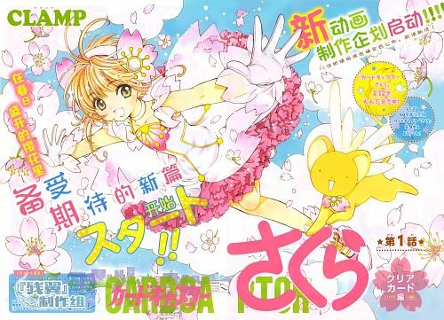 CLAMP, Cardcaptor Sakura, Keroberos, Sakura Kinomoto