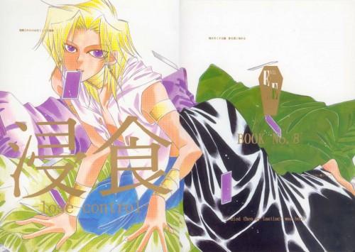 Yu-Gi-Oh Duel Monsters, Marik Ishtar, Doujinshi