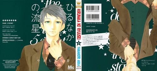 Mika Yamamori, Hirunaka no Ryuusei, Satsuki Shishio, Manga Cover