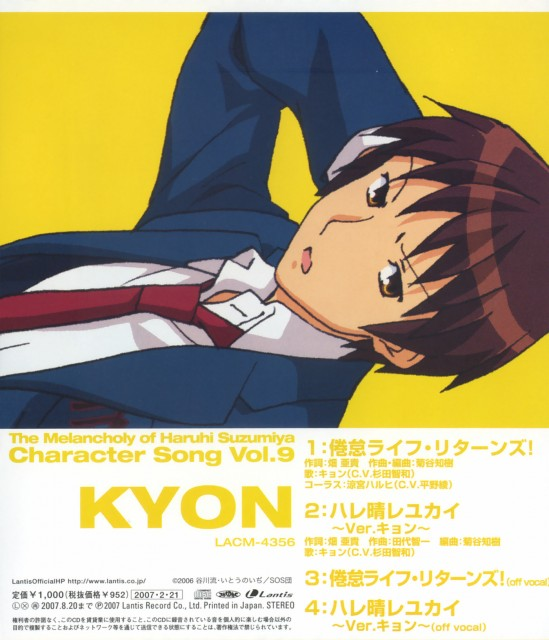 Kyoto Animation, The Melancholy of Suzumiya Haruhi, Kyon, Album Cover