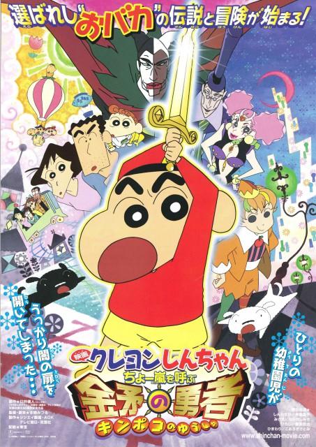 Yoshito Usui, Shin-Ei Animation, Crayon Shin-Chan, Himawari Nohara, Shiro (Crayon Shin-chan)
