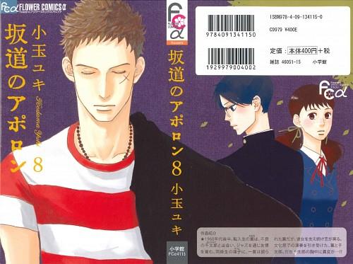 Yuki Kodama, Sakamichi no Apollon, Kaoru Nishimi, Ritsuko Mukae, Sentarou Kawabuchi