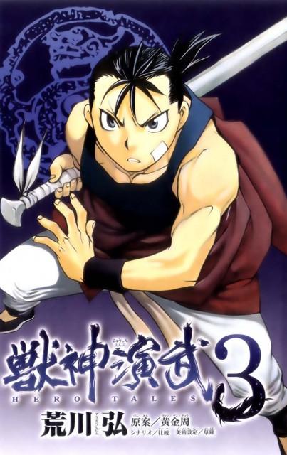 Hiromu Arakawa, Square Enix, Juushin Enbu, Taitou Shirei