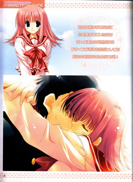 ToHeart2 ~Another Days~ Characters Guide, To Heart 2, Takaaki Kouno, Harumi Kouno