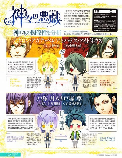 Yone Kazuki, Broccoli, Kamigami no Asobi, Apollon Agana Belea, Takeru Totsuka