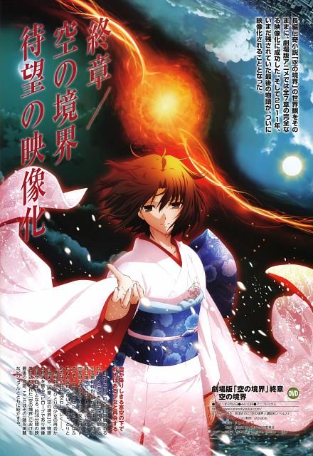 TYPE-MOON, Kara no Kyokai, Shiki Ryougi