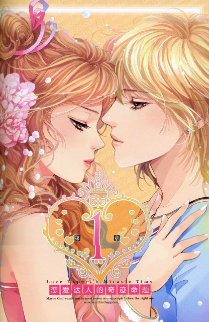 Midora, Super Vigorous Couple, Chapter Cover