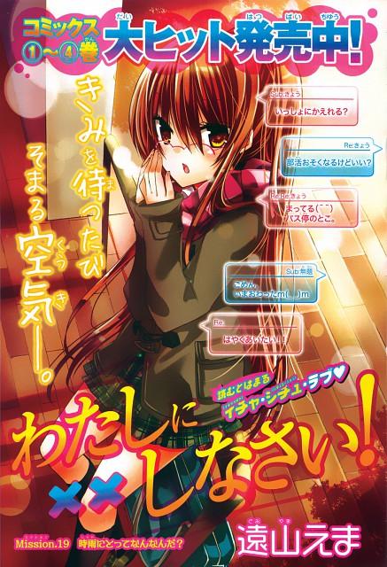 Ema Tooyama, Watashi ni xx Shinasai!, Yukina Himuro, Nakayoshi