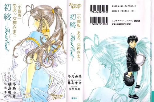 Kousuke Fujishima, Ah! Megami-sama, Keiichi Morisato, Belldandy, Manga Cover