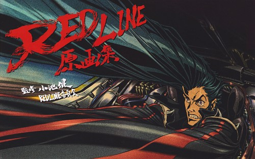 Takeshi Koike, Madhouse, Redline, JP, Artbook Cover