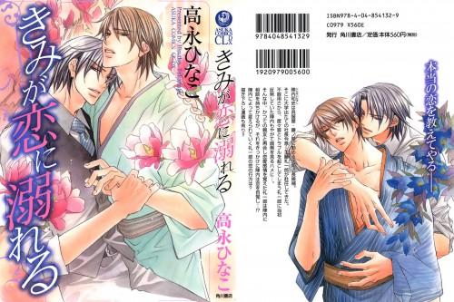 Hinako Takanaga, Kimi ga Koi ni Ochiru, Katsushi Jinnai, Reiichirou Shudou, Manga Cover
