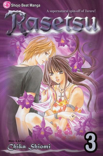 Chika Shiomi, Rasetsu no Hana, Yako Hoshino, Rasetsu Hyuga, Manga Cover