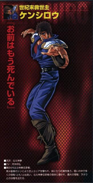 Tetsuo Hara, Toei Animation, Fist of the North Star, Kenshiro