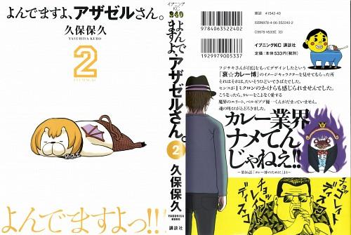 Kubo Yasuhisa, Production I.G, Yondemasu Yo Azazel-san, Beelzebub Yuichi, Azazel Atsushi